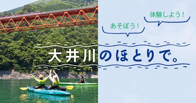 大井川のほとりで。