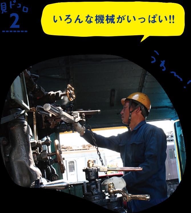 見ドコロ2 いろんな機械がいっぱい!!