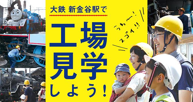 大鉄 新金谷駅で工場見学しよう!