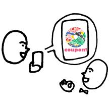 クーポンの使い方4