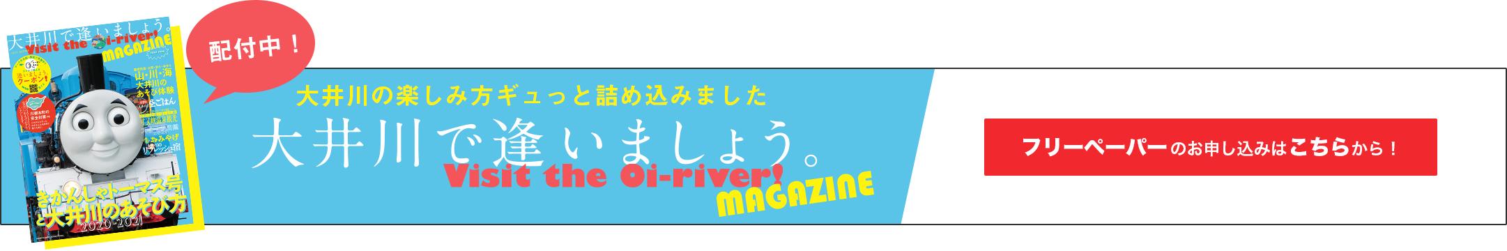 大井川ガイドブック