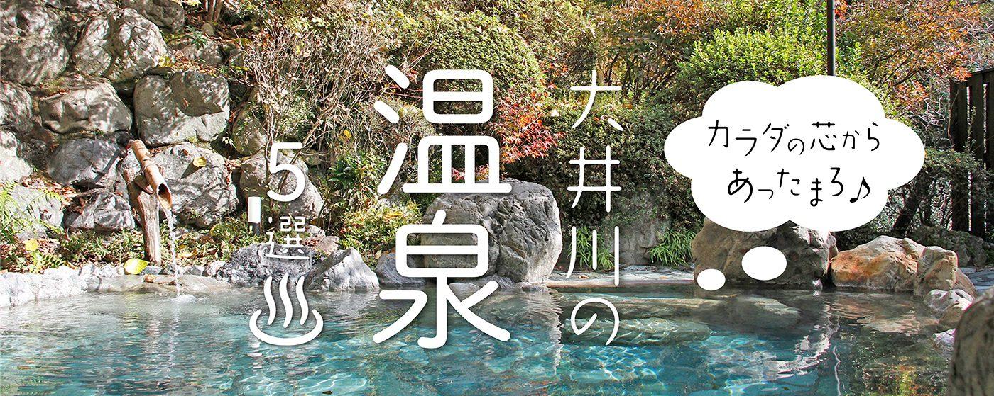 カラダの芯からあったまろ♪大井川の温泉5選