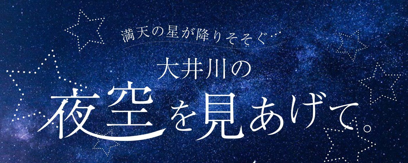 満天の星が降りそそぐ…大井川の夜空を見上げて。