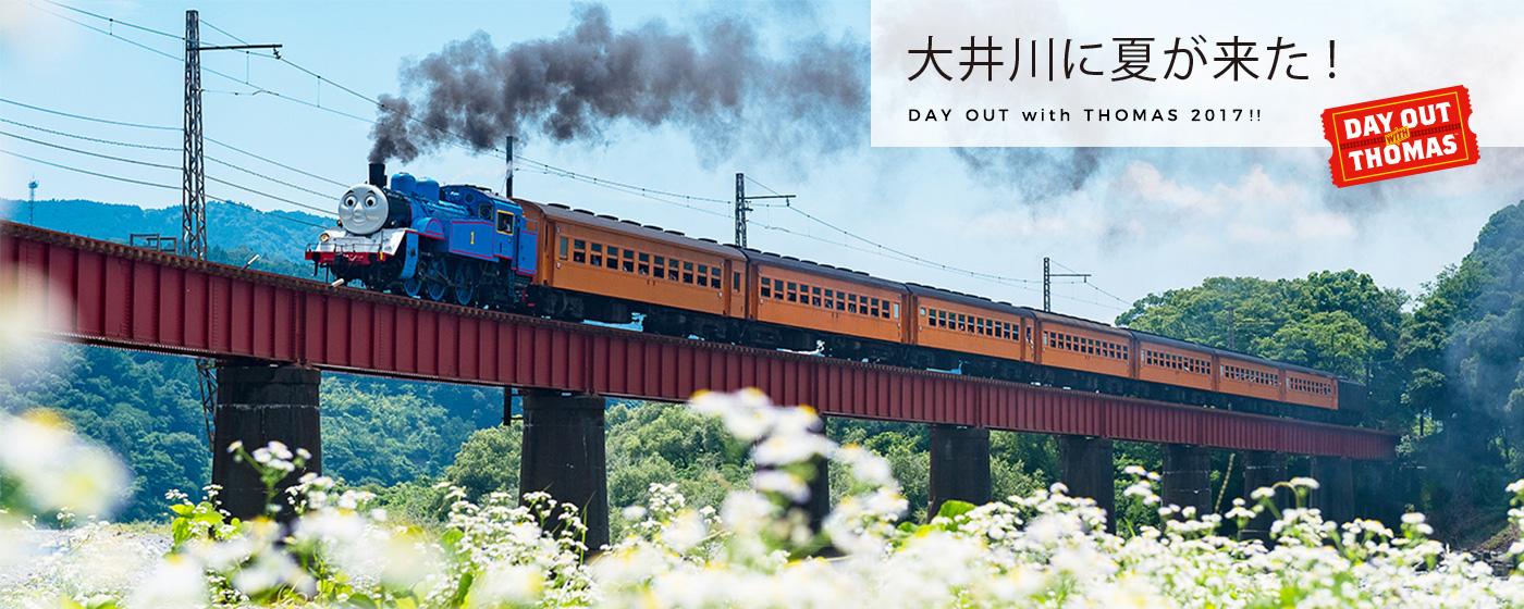 大井川に夏が来た!