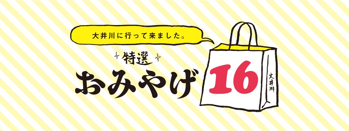 特選☆おみやげ16