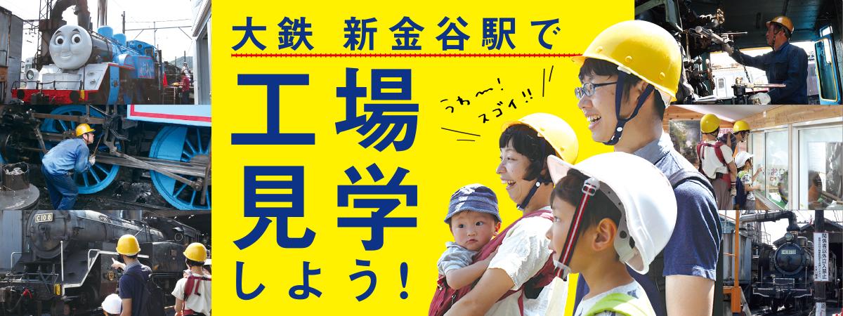 大井川鐵道 新金谷駅で工場見学しよう!