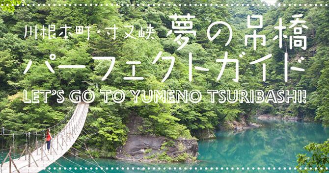 夢の吊橋☆パーフェクトガイド
