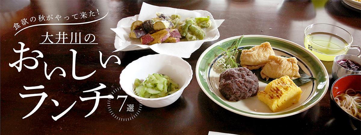 大井川のおいしいランチ7選