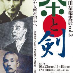 初期島田茶業史展vol.2 『茶と剣』