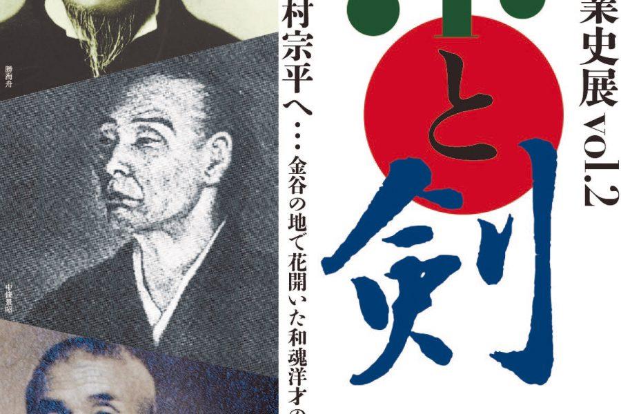 初期島田茶業史展vol.2 『茶と剣』 【終了しました】