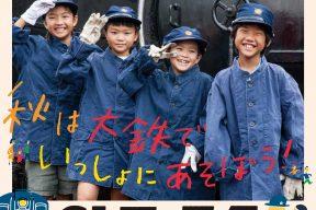 10/21(土)10/22(日)SLフェスタin新金谷 当日会場MAP&イベントスケジュールの変更