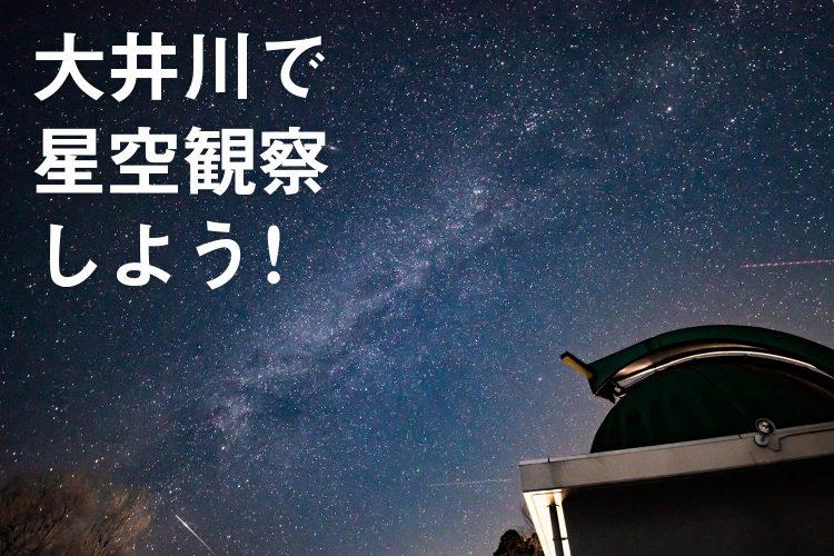 """夜は星を見に行こう。大井川は""""澄んだ星空全国2位""""!天文台もあるよ!! >>>"""