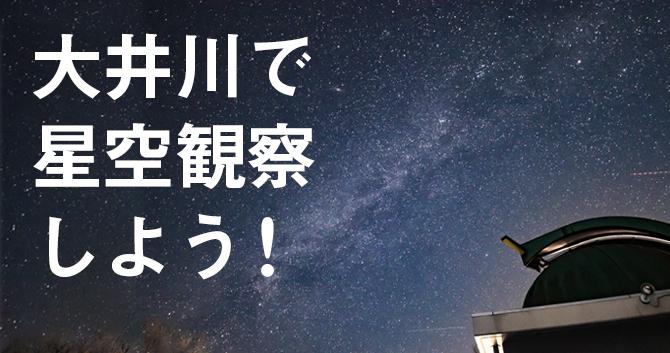 大井川で星空観察しよう!