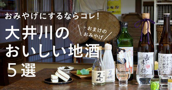 おみやげにするならコレ!大井川のおいしい地酒5選+おまけのおみやげ