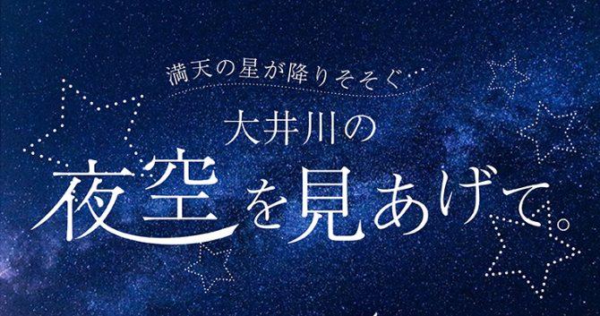 満天の星が降りそそぐ・・・大井川の夜空を見あげて。