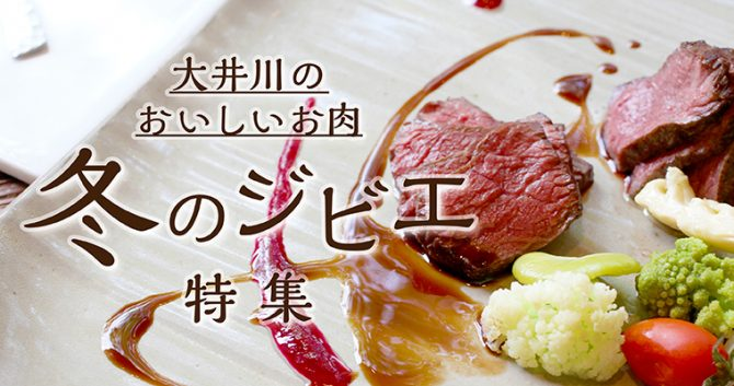 大井川のおいしいお肉 冬のジビエ特集