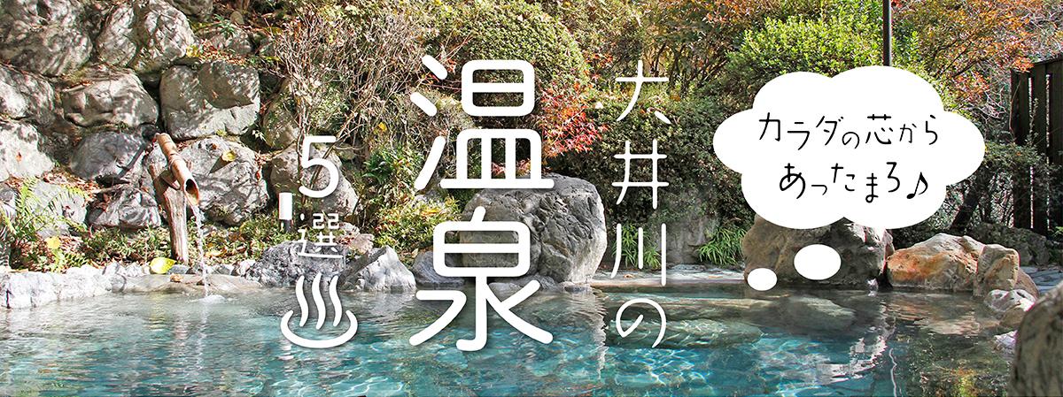カラダの芯からあったまろ♪ 大井川の温泉5選