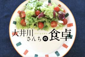 『大井川さんちの食卓』はじめました。
