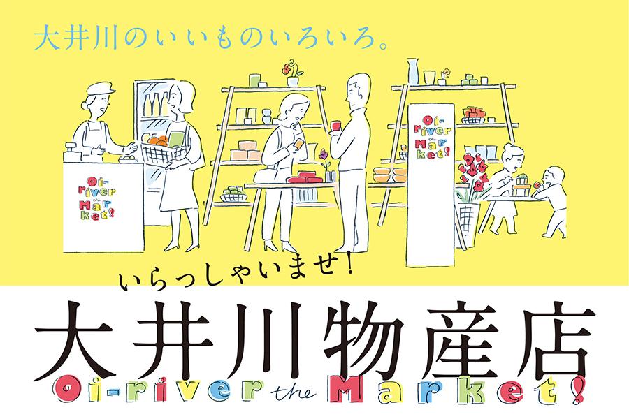 大井川物産店