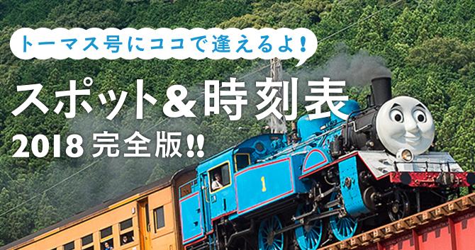 トーマス号にココで逢えるよ!スポット&時刻表〜2018完全版〜