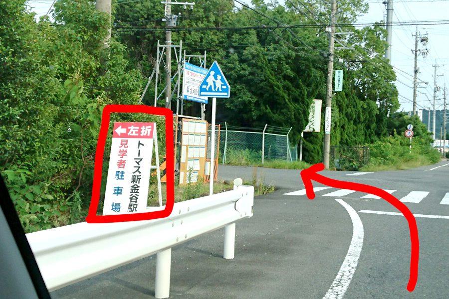 大井川鉄道のきかんしゃトーマス号を見に行こう!駐車場直行ルート案内