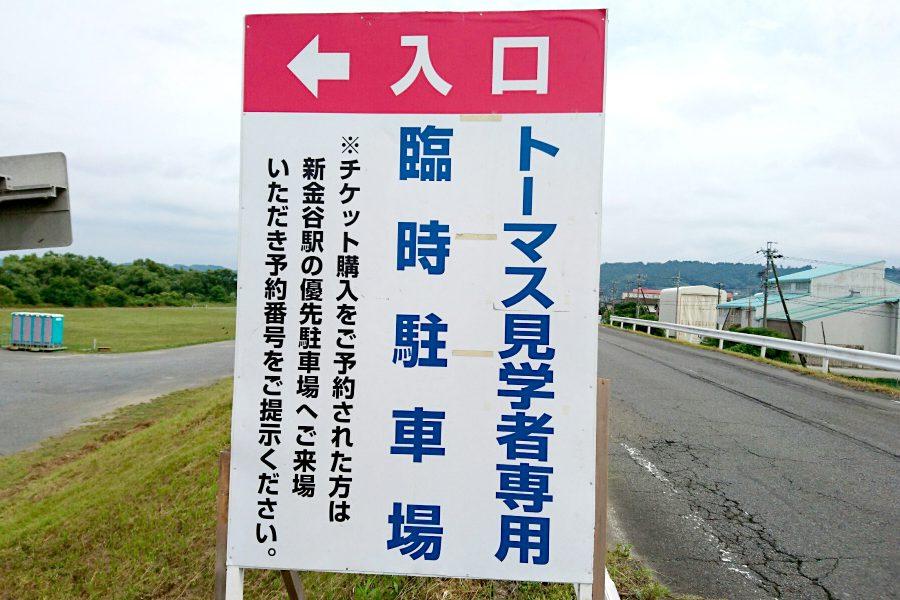 ママ必見!大井川鉄道のきかんしゃトーマス号を見に来た時の駐車場はココ!!