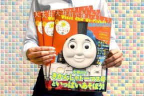 大井川で逢いましょう。を東京都営地下鉄にて配布中