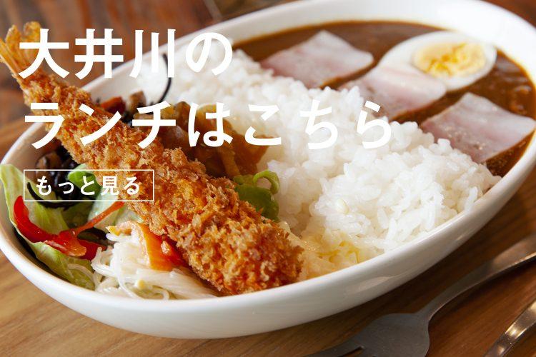 大井川に来たら何食べよう?おいしいお店を紹介します。スイーツもあるよ。