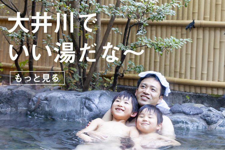 """""""美女づくりの湯""""、""""若返りの湯""""…大井川自慢の温泉をご堪能ください!"""