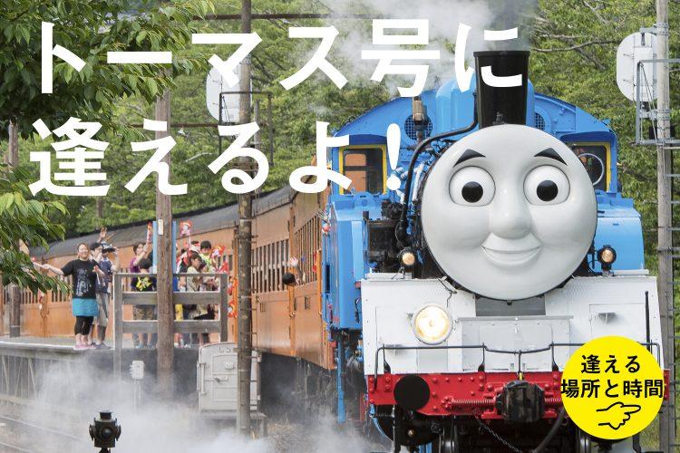 大井川鐵道『DAY OUT WITH THOMAS』開催中!見どころ&時刻をチェックしよう!