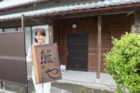 大井川に今年オープン、古民家一棟貸しの宿『熊のや』に潜入!
