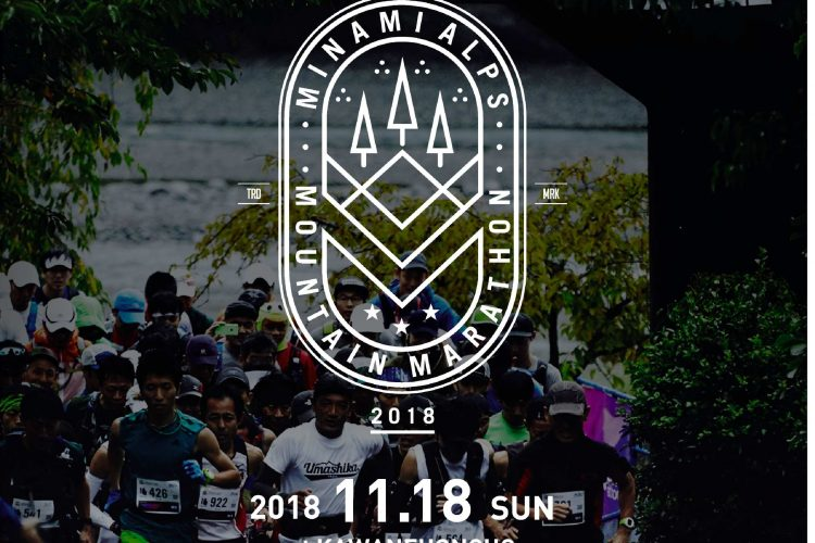 南アルプスマウンテンマラソン2018
