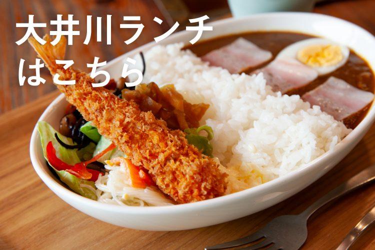 大井川に来たら何食べよう?おいしいお店を紹介します。スイーツもあるよ。 >>>