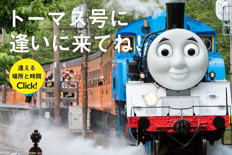 大井川鐵道『DAY OUT WITH THOMAS』開催中!見どころ&時刻をチェックしよう! >>>