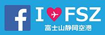 富士山静岡空港Facebook