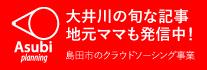 島田市のクラウドソーシング事業Asubi planning