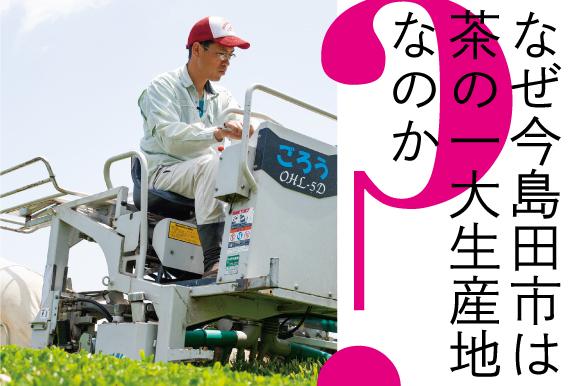 【初期島田茶業史展vol.3】シンポジウム