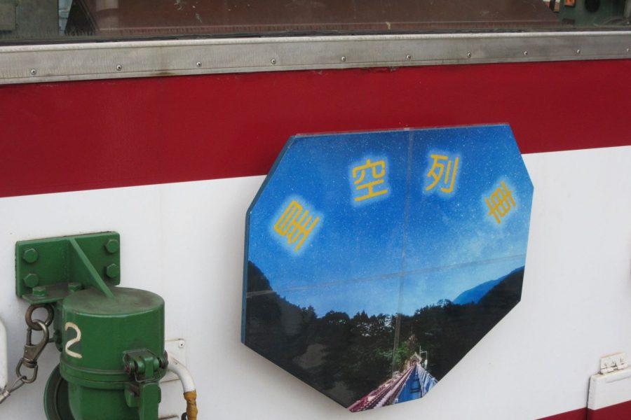 大井川鐡道井川線の 『星空列車』に乗ってきました!