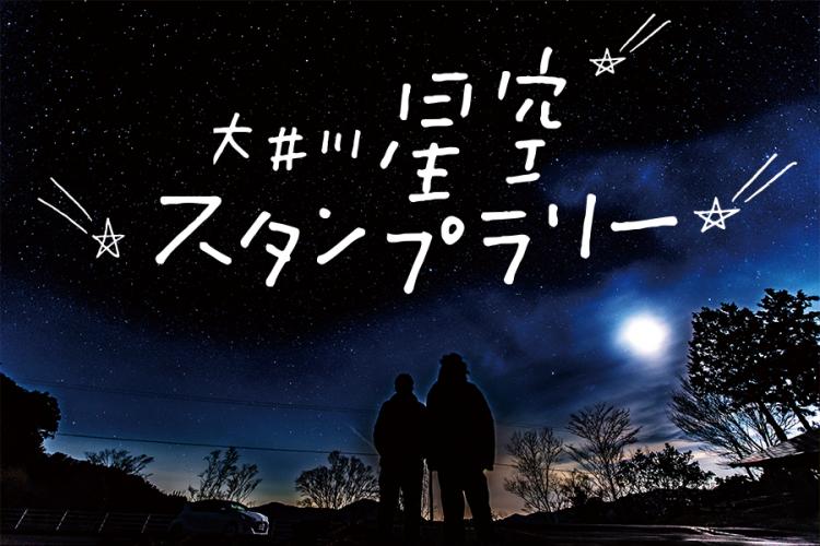 大井川星空スタンプラリー 開催中!