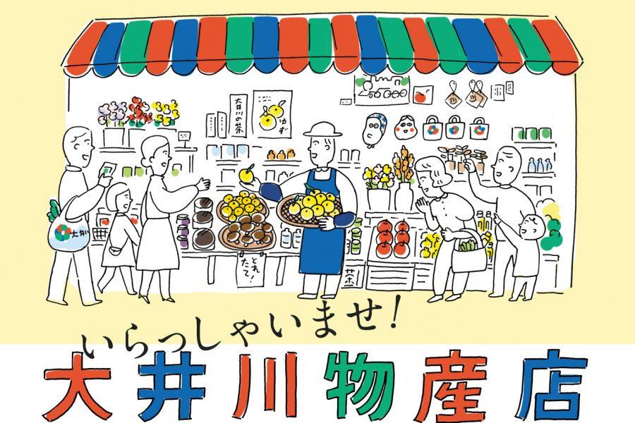 大井川の旬のおみやげ発信Webサイト『大井川物産店』がオープン!