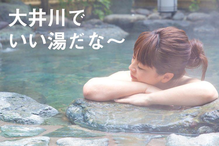 """""""美女づくりの湯""""、""""若返りの湯""""…大井川自慢の温泉をご堪能ください! >>>"""