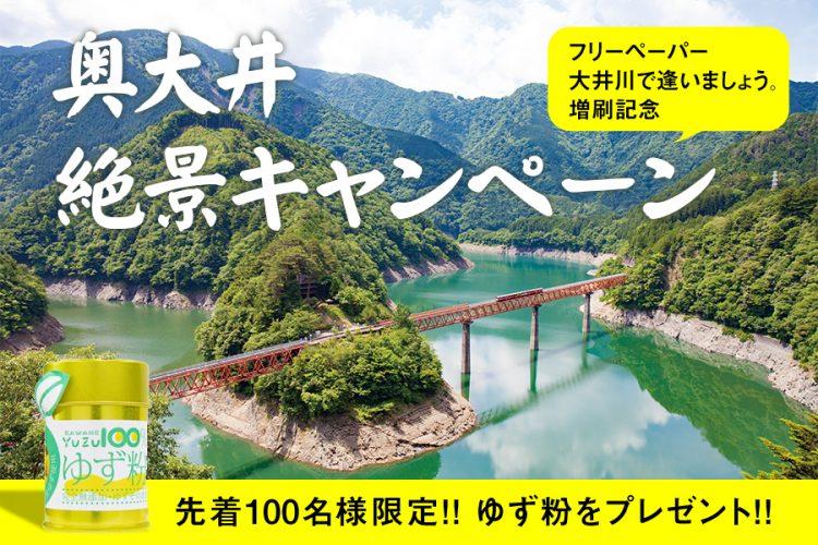 【フリーペーパー大井川で逢いましょう。増刷記念】奥大井絶景キャンペーン