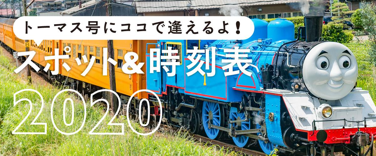 鉄道 トーマス 大井川