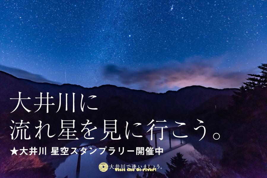 【大好評につき第3弾!!】大井川星空スタンプラリー