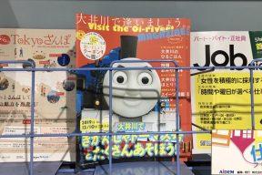 【終了しました】フリーペーパー『大井川で逢いましょう。』2019夏号を東京都営地下鉄で配布します