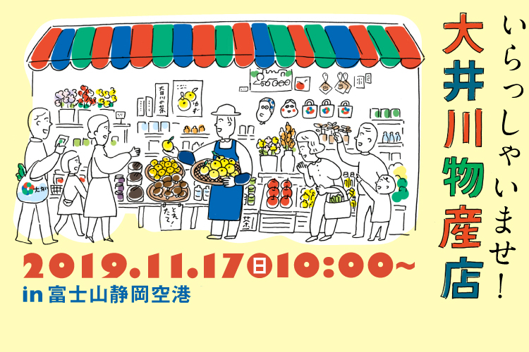 大井川のおみやげが、富士山静岡空港に大集合!うなぎにおやつに、手作りおもちゃに…遊びにきてね! >>>