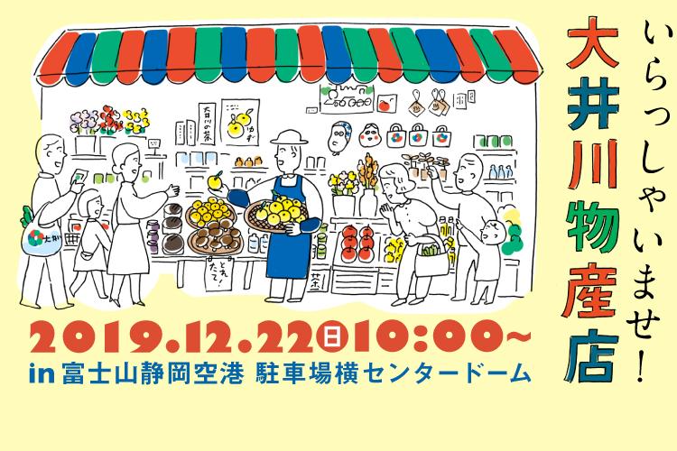 大井川のおみやげが静岡空港に大集合!吉田うなぎに井川メンパ。餅つきもあるよ!遊びにきてね! >>>