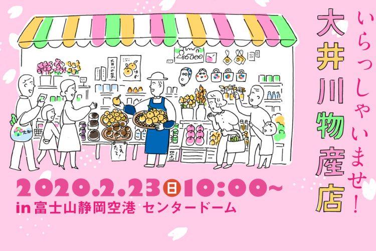 大井川のおみやげが静岡空港に大集合!今回はいちご特集。桜の商品に、毎回人気の餅つきもあるよ。遊びにきてね! >>>