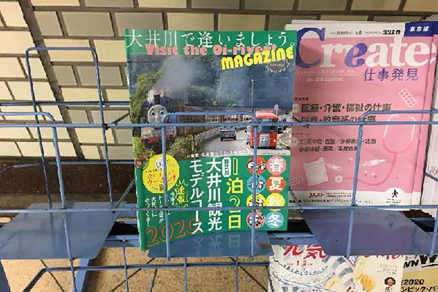 フリーペーパー『大井川で逢いましょう。』2020春号を東京都営地下鉄やSAで配布します