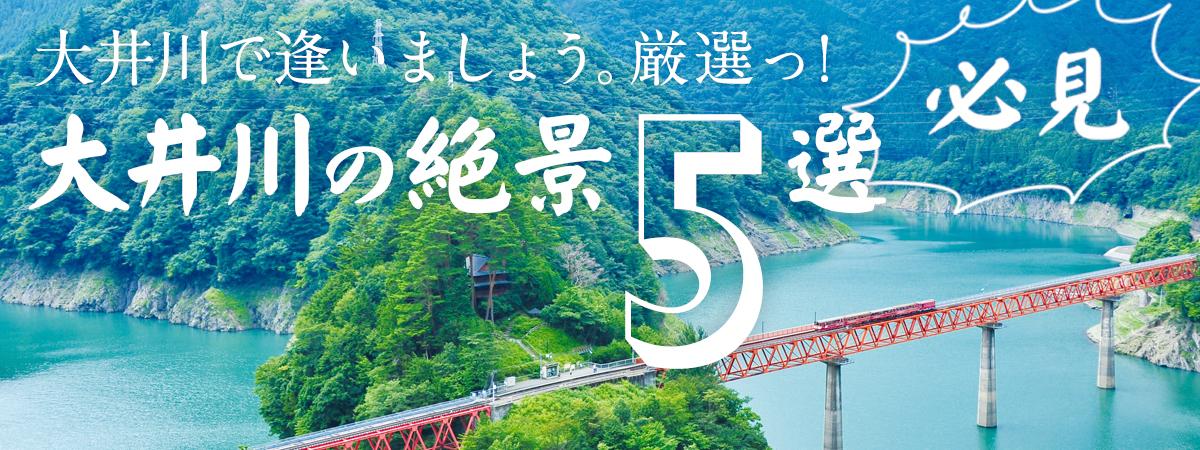 大井川の絶景5選